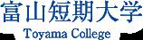富山短期大学