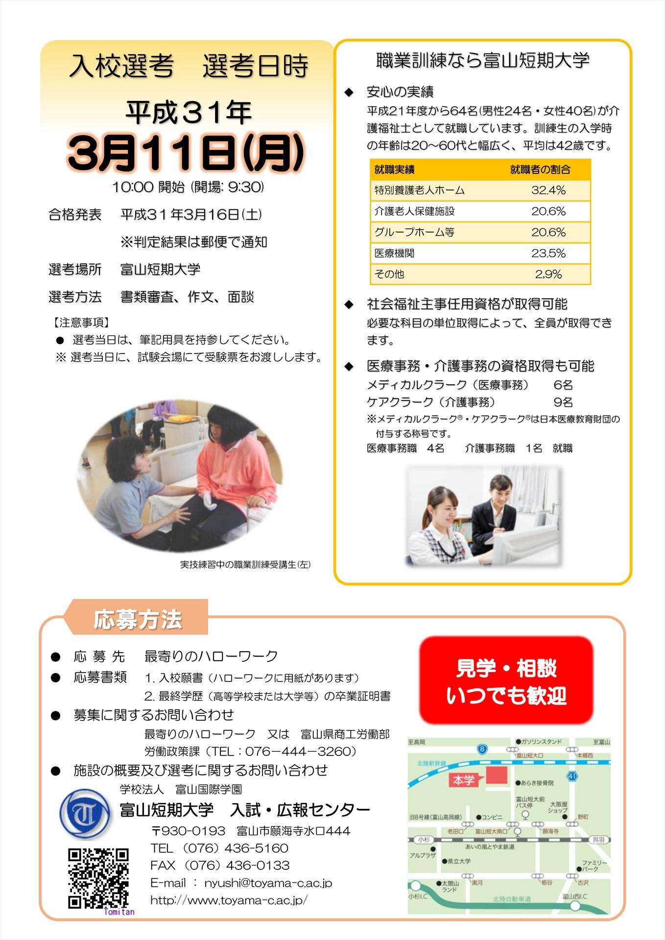 https://www.toyama-c.ac.jp/news/mt_images/943cd258654faa2631ffeedee93d28d1.jpg