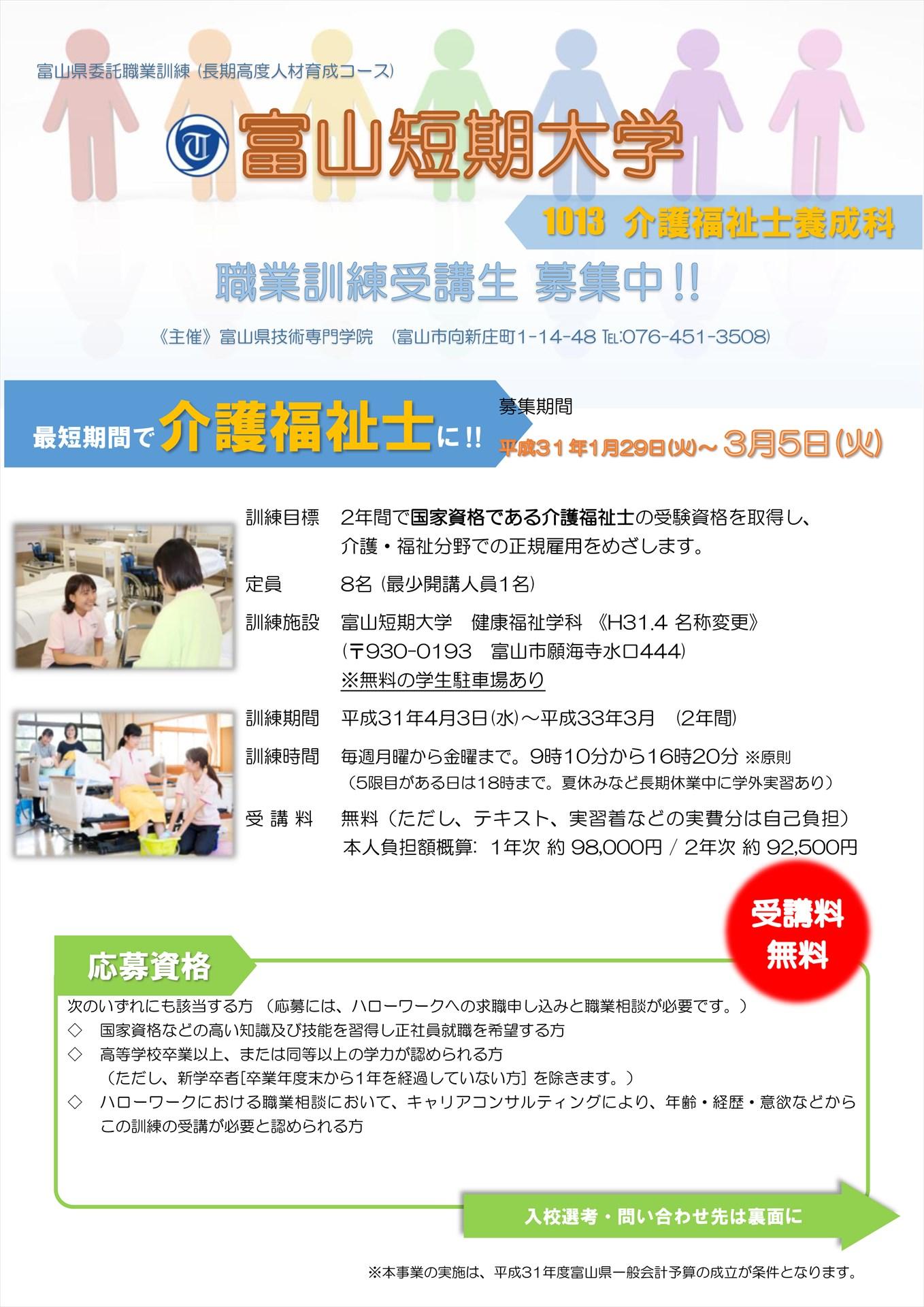 https://www.toyama-c.ac.jp/news/mt_images/abe7e5c6217851ef4489ded213c5b9ae.jpg